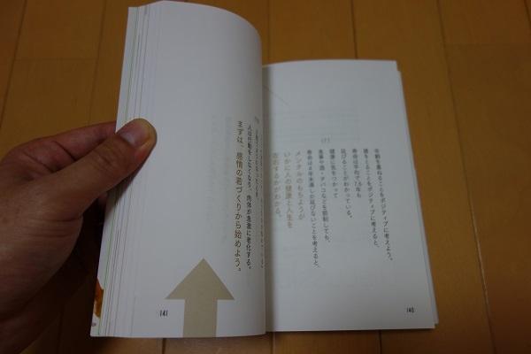 f:id:hyakumemo:20161002001420j:plain