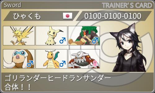 f:id:hyakumo:20210201122848p:plain