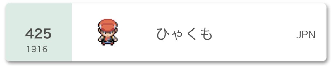 f:id:hyakumo:20210601232810p:plain