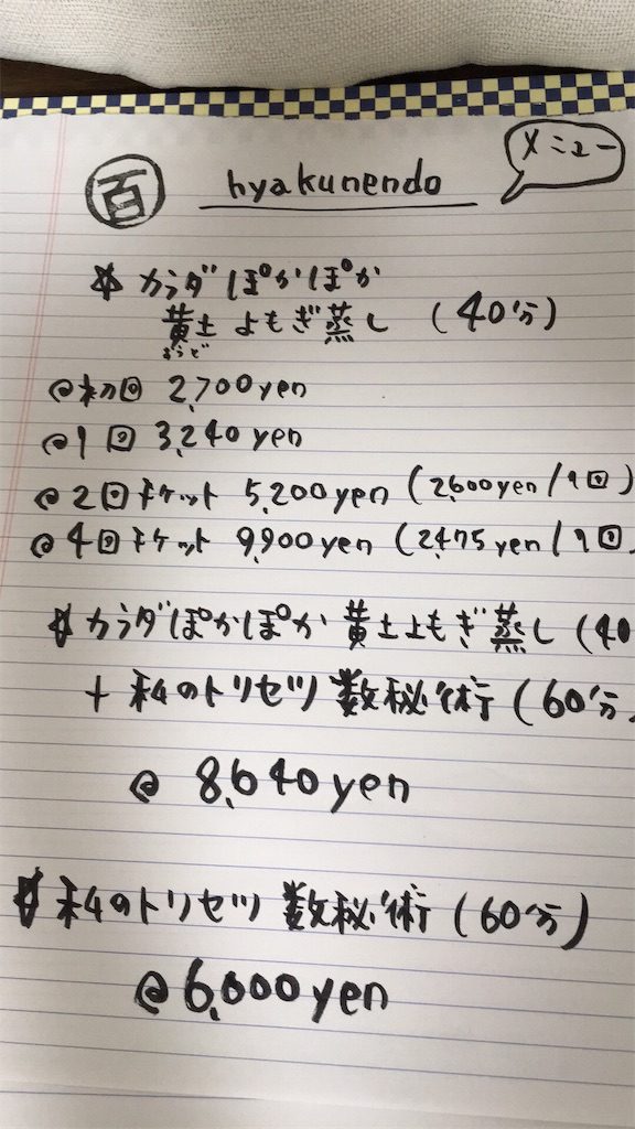f:id:hyakunendo:20170510031233j:image