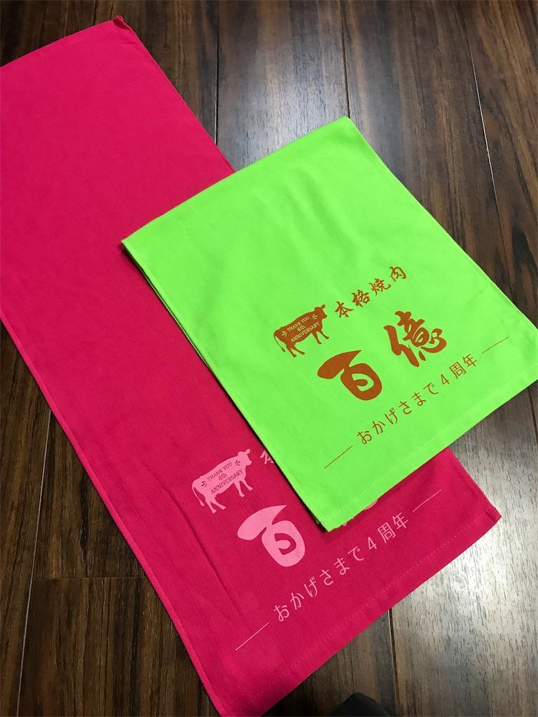f:id:hyakuoku111:20170915185005j:image