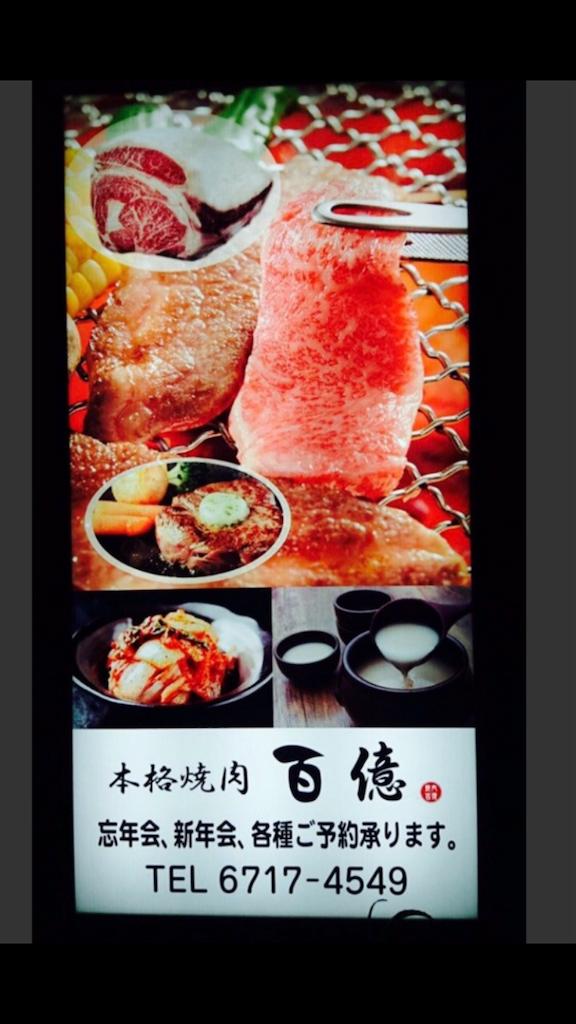f:id:hyakuoku111:20181007181500p:image