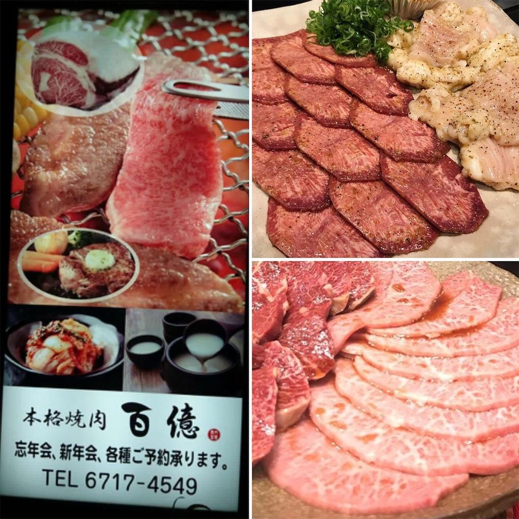 f:id:hyakuoku111:20181101195248j:image