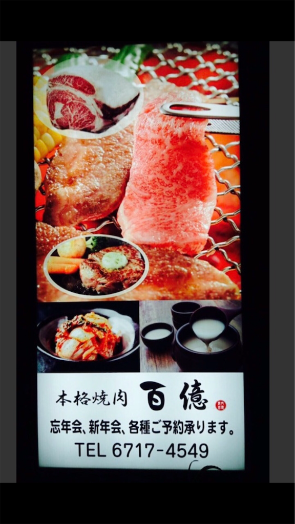 f:id:hyakuoku111:20181126124256p:image