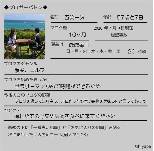 f:id:hyakusyoikki:20200710084621p:plain