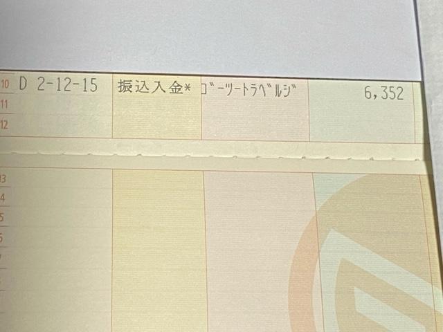 f:id:hyakusyoikki:20201222173126j:plain