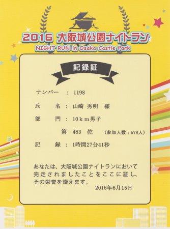 f:id:hyamasaki:20160616155610j:plain