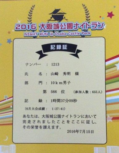 f:id:hyamasaki:20160717180103j:plain