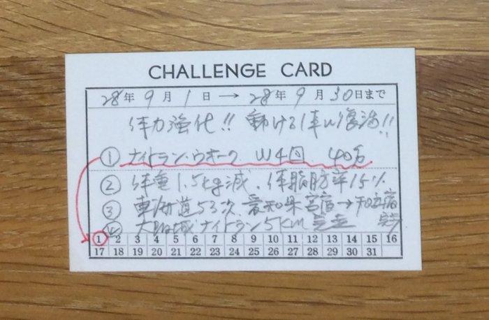 f:id:hyamasaki:20160902212137j:plain