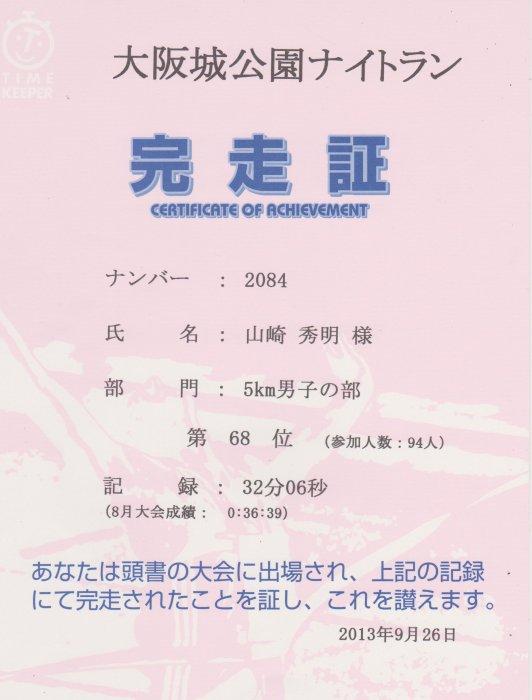 f:id:hyamasaki:20161001192847j:plain