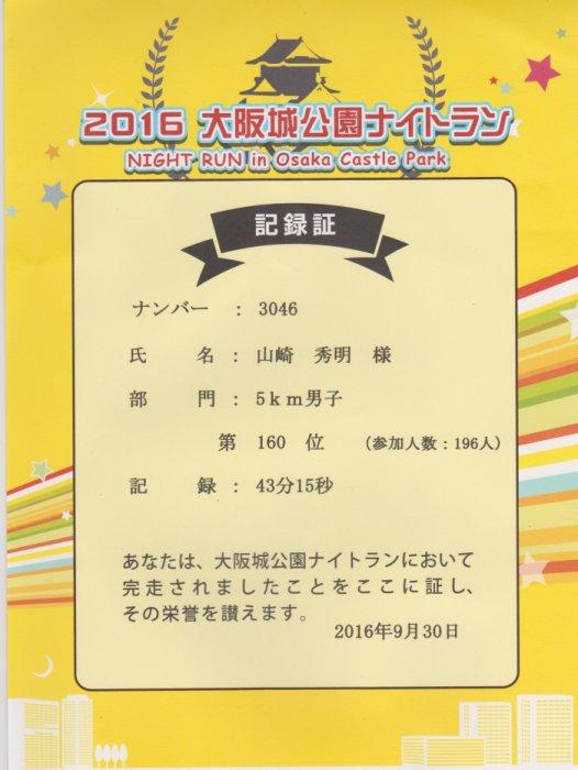 f:id:hyamasaki:20161001192934j:plain