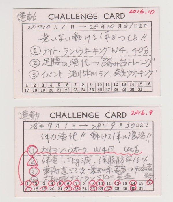 f:id:hyamasaki:20161002182910j:plain
