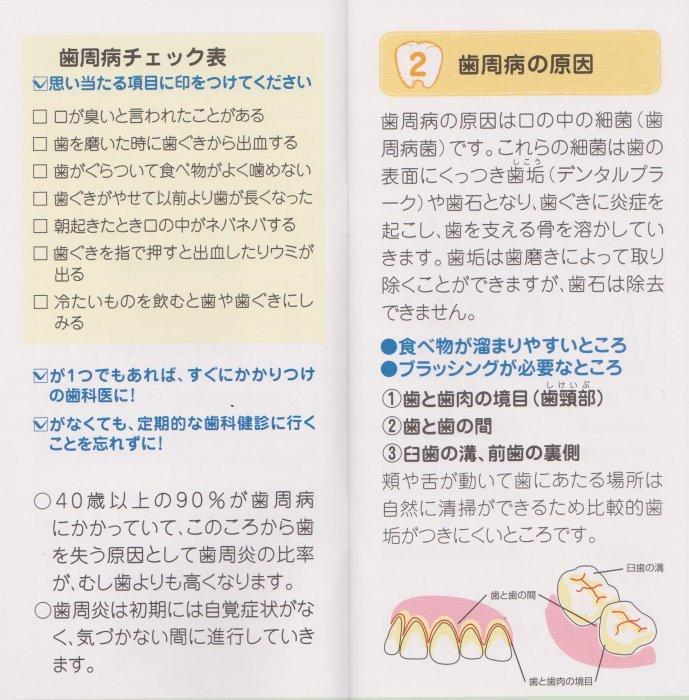 f:id:hyamasaki:20161003175547j:plain