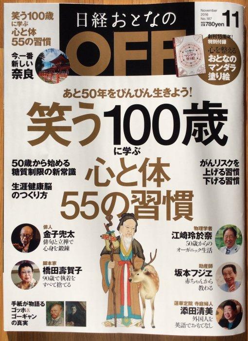 f:id:hyamasaki:20161007160540j:plain