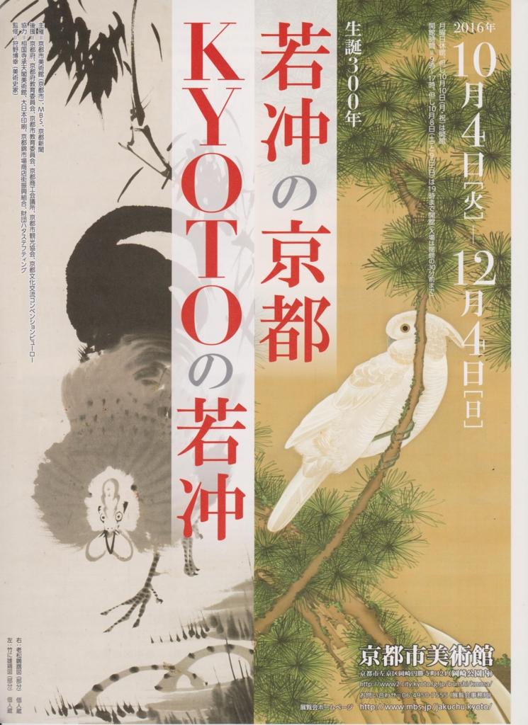 f:id:hyamasaki:20161121203646j:plain