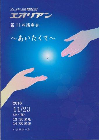 f:id:hyamasaki:20161123220217j:plain