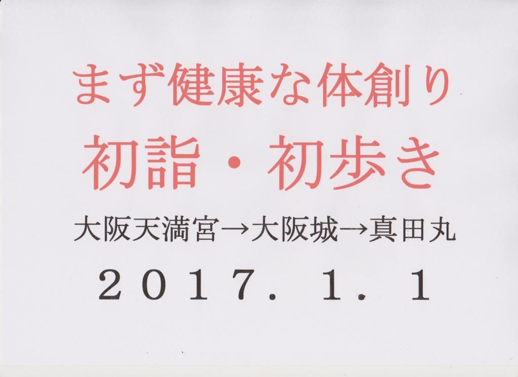 f:id:hyamasaki:20170102134644j:plain