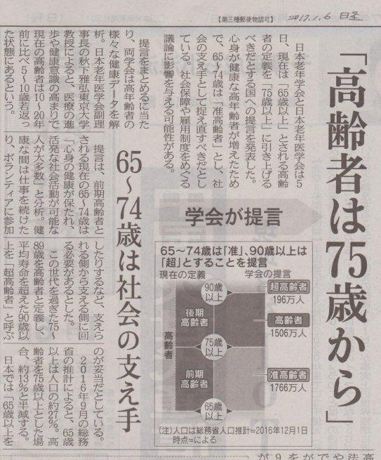 f:id:hyamasaki:20170107192542j:plain