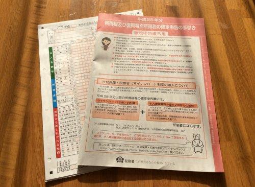 f:id:hyamasaki:20170315205100j:plain