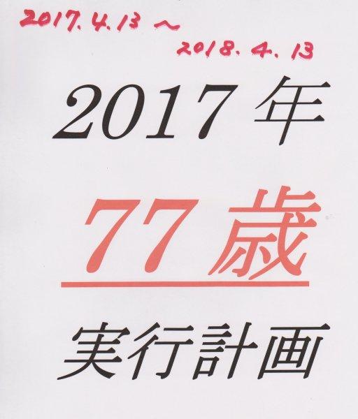 f:id:hyamasaki:20170325205923j:plain