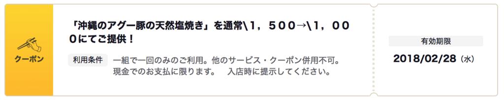 f:id:hyamasaki0101:20180204232629p:plain