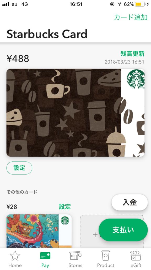 f:id:hyamasaki0101:20180323165221j:plain
