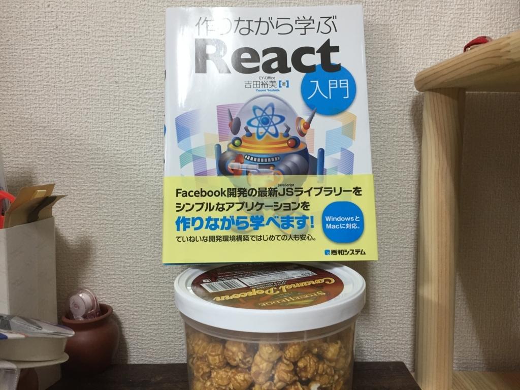 f:id:hyamasaki0101:20180610201420j:plain
