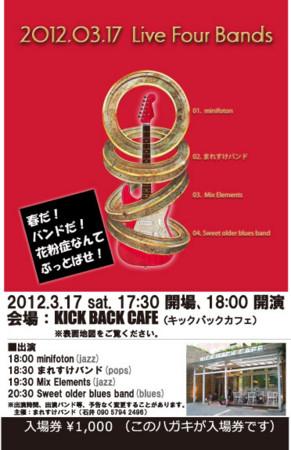 f:id:hyamayama:20120304163821j:image
