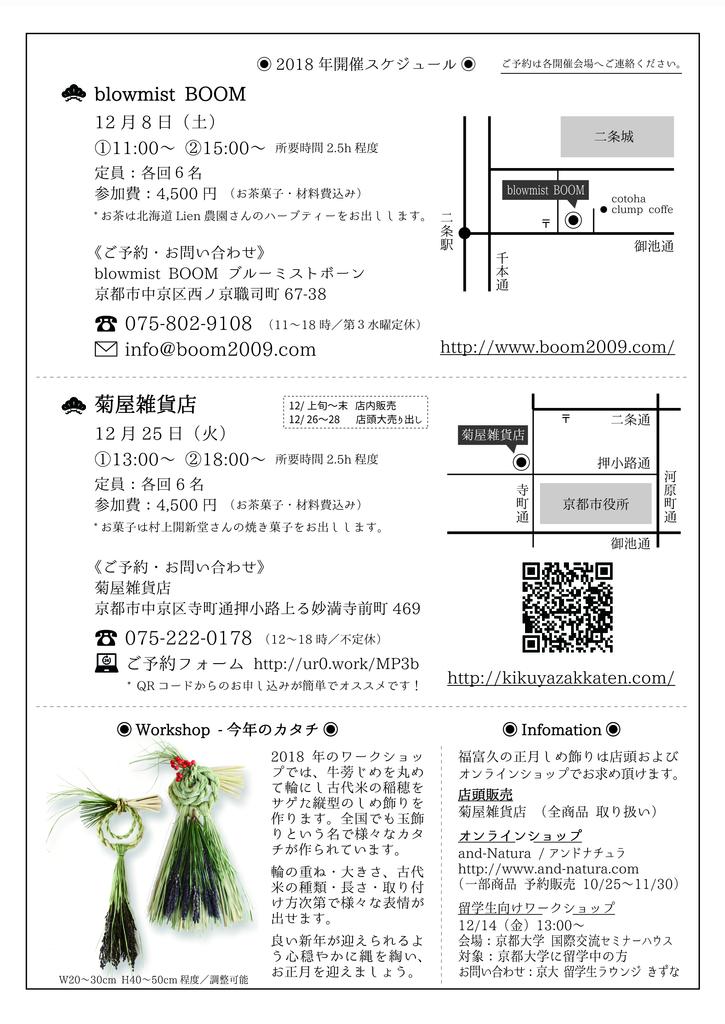 f:id:hyggenatura:20181024230855j:plain