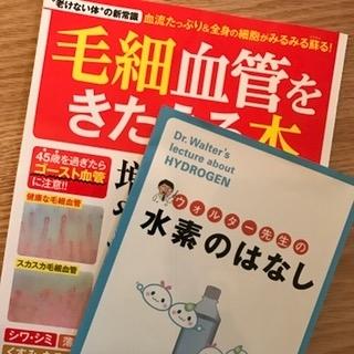 水素や毛細血管についての本