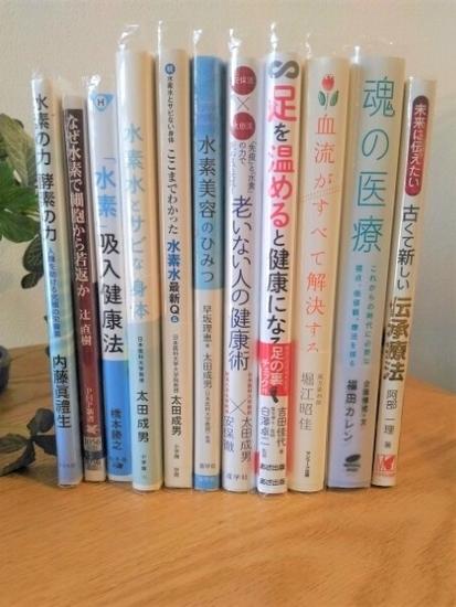 水素吸入や健康に関する参考書籍