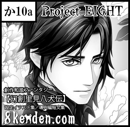 f:id:hyichi-project8:20190117002401p:plain