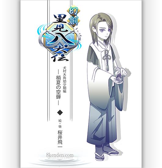 f:id:hyichi-project8:20191123035351p:plain