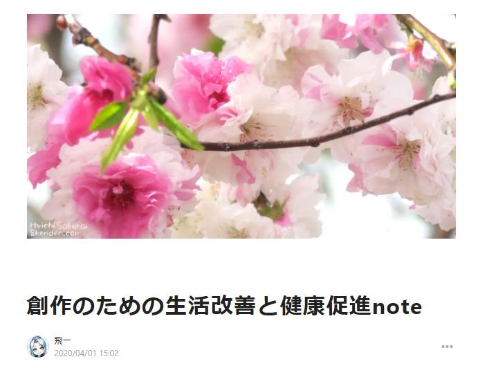 f:id:hyichi-project8:20200401220505p:plain