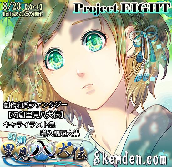 f:id:hyichi-project8:20200811091545j:plain