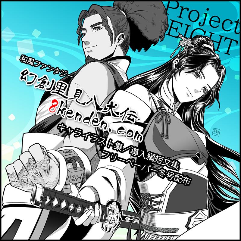 f:id:hyichi-project8:20210127002910p:plain