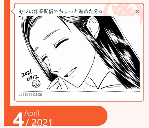 f:id:hyichi-project8:20210415043908p:plain