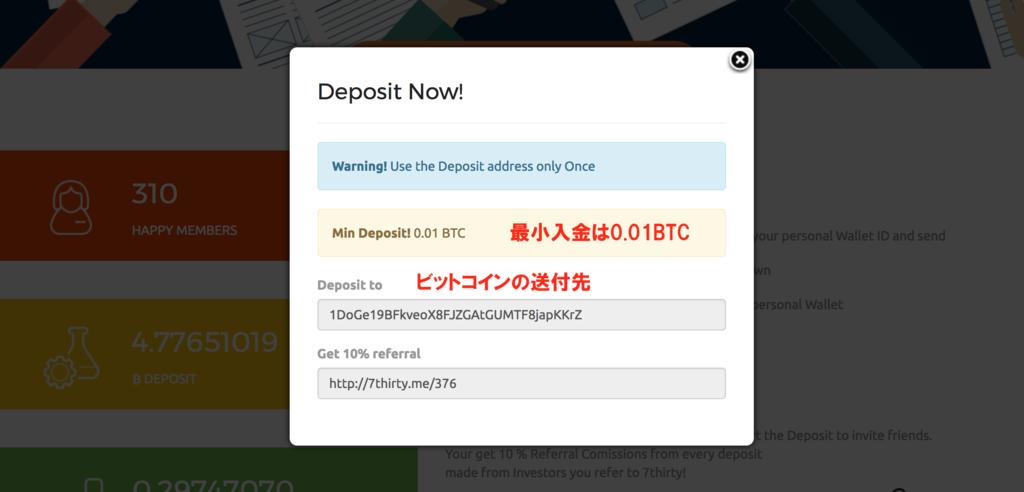 f:id:hyip--bitcoin:20170318222848p:plain