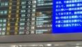 新千歳空港 飛行機遅延