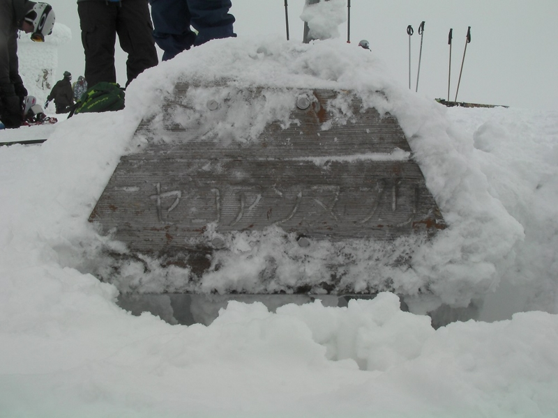 150125_ニセコアンヌプリ山頂