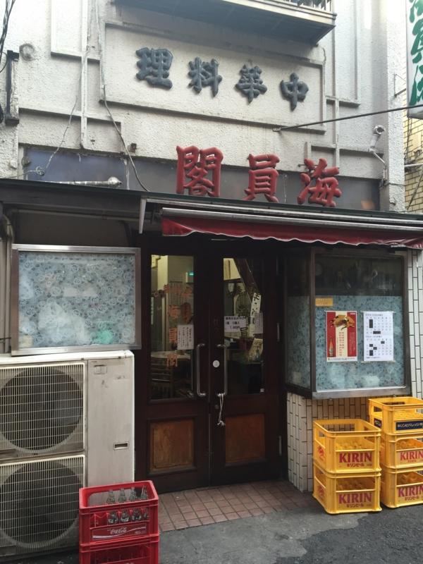 f:id:hynm_chinatown-rix:20141210140322j:plain