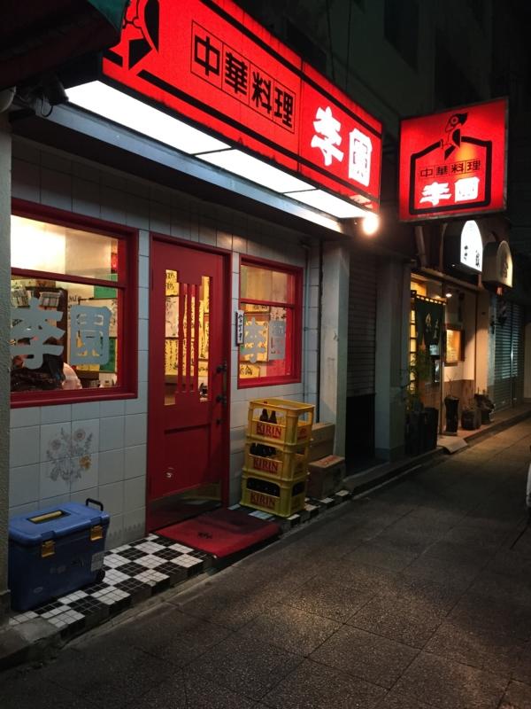 f:id:hynm_chinatown-rix:20141220123210j:plain