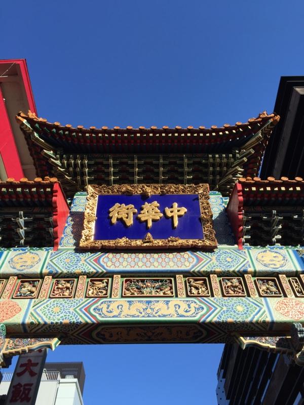 f:id:hynm_chinatown-rix:20150102173445j:plain