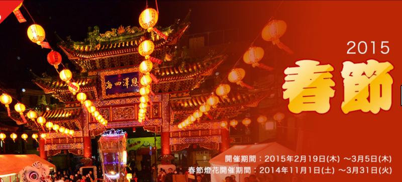 f:id:hynm_chinatown-rix:20150212130129p:plain