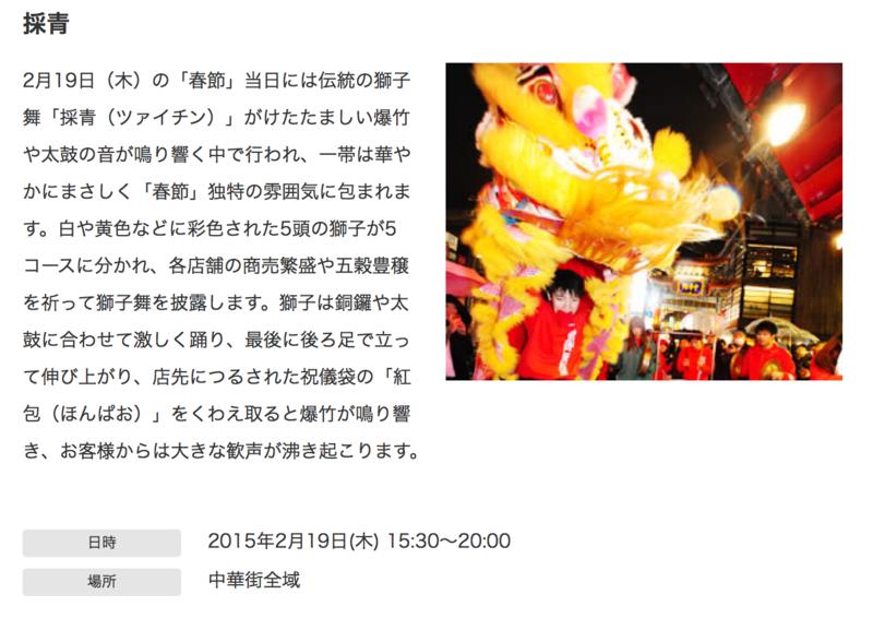 f:id:hynm_chinatown-rix:20150212131553p:plain