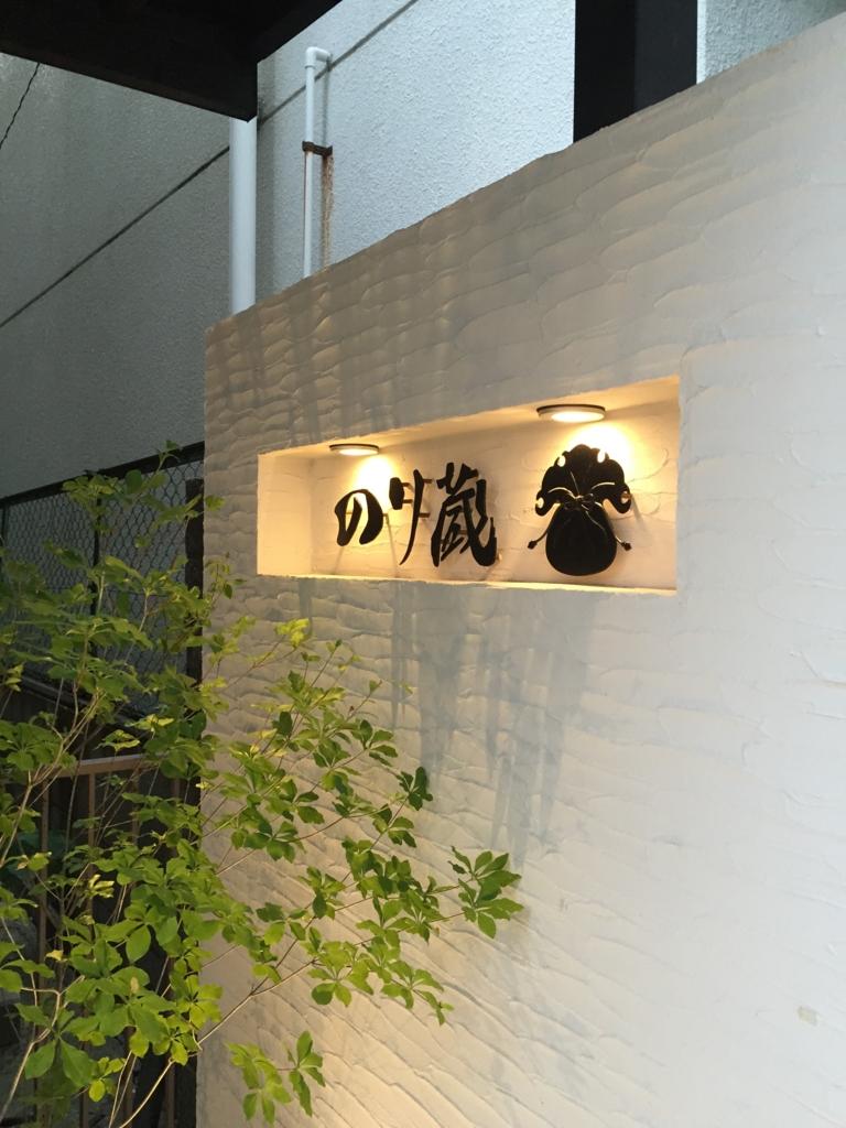 f:id:hynm_chinatown-rix:20151002202920j:plain