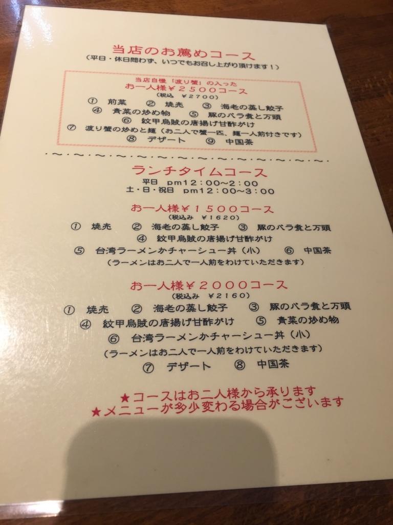 f:id:hynm_chinatown-rix:20161109134101j:plain