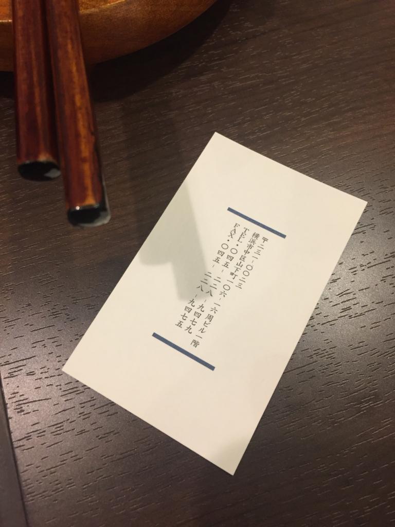 f:id:hynm_chinatown-rix:20170107150157j:plain
