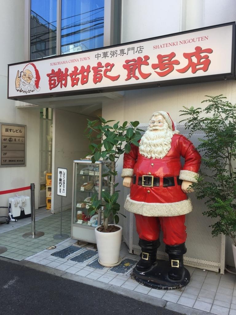 f:id:hynm_chinatown-rix:20171007145355j:plain