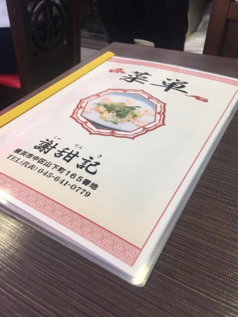 f:id:hynm_chinatown-rix:20171007145433j:plain